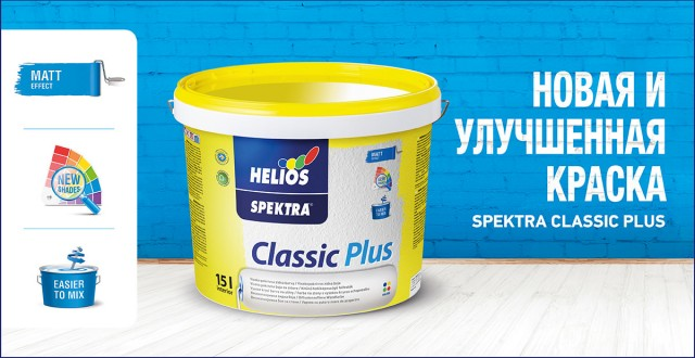 SPEKTRA CLASSIC PLUS 1200x620 RU mini
